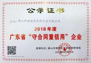 """缇派卫浴荣获""""守合同重信用企业""""称号 展示其综合实力和品牌影响力造料机"""